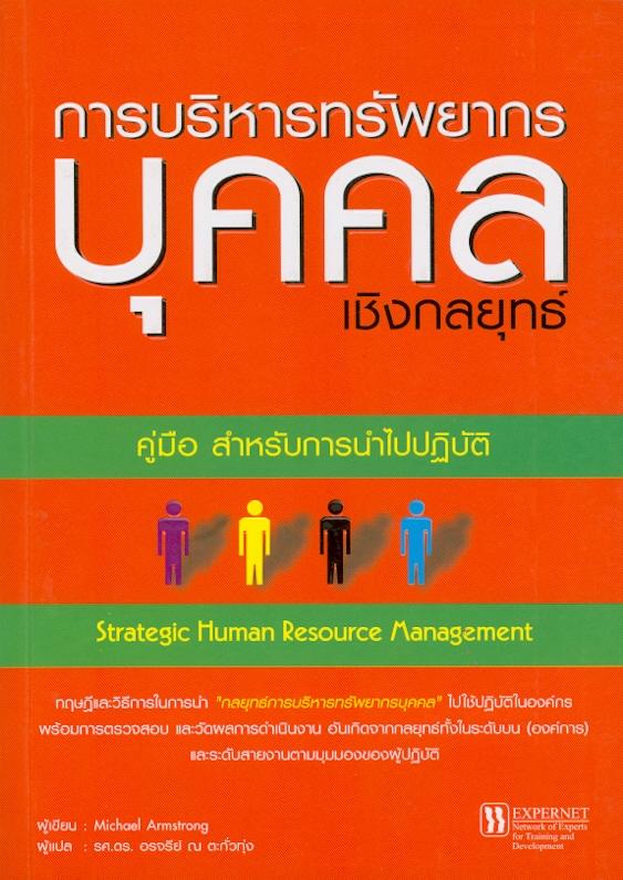การบริหารทรัพยากรบุคคลเชิงกลยุทธ์ /Michael Armstrong ; แปลและเรียบเรียงโดย อรจรีย์ ณ ตะกั่วทุ่ง||Strategic human resource management