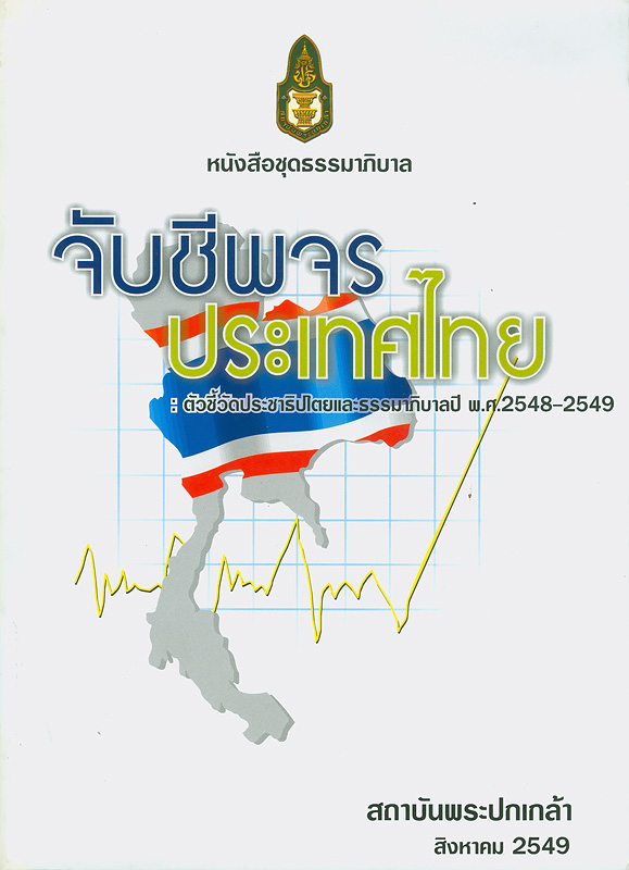 จับชีพจรประเทศไทย :ตัวชี้วัดประชาธิปไตยและธรรมาภิบาล ปี พ.ศ. 2548-2549 /บรรณาธิการ, ถวิลวดี บุรีกุล||Monitoring the pulse of the nation : indicators of democratization and good governance in Thailand 2005-2006||ชุดธรรมาธิบาล