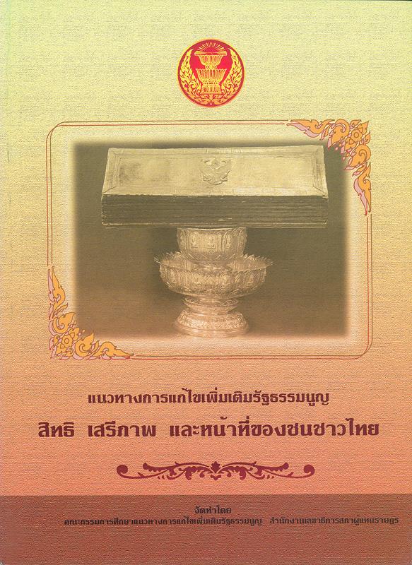 แนวทางการแก้ไขเพิ่มเติมรัฐธรรมนูญ เรื่อง สิทธิเสรีภาพและหน้าที่ของชนชาวไทย /ผู้ศึกษา, จารุรรณ ดวงวิชัย...และคนอื่น||แนวทางการแก้ไขเพิ่มเติมรัฐธรรมนูญ สิทธิเสรีภาพและหน้าที่ของชนชาวไทย|สิทธิ เสรีภาพและหน้าที่ของชนชาวไทย.เล่ม 2||แนวทางการแก้ไขเพิ่มเติมรัฐธรรมนูญ ;v.2