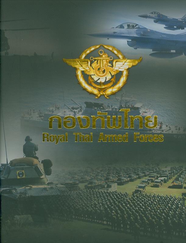 กองทัพไทย /กองทัพไทย