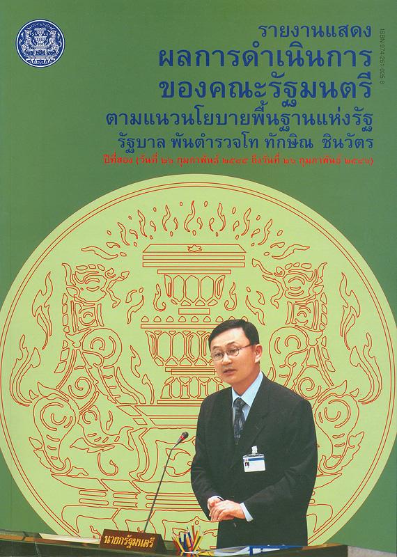 รายงานแสดงผลการดำเนินการของคณะรัฐมนตรีตามแนวนโยบายพื้นฐานแห่งรัฐ รัฐบาล พันตำรวจโท ทักษิณ ชินวัตร ปีที่สอง (วันที่ 26 กุมภาพันธ์ 2545 ถึงวันที่ 26 กุมภาพันธ์ 2546) /สำนักเลขาธิการคณะรัฐมนตรี