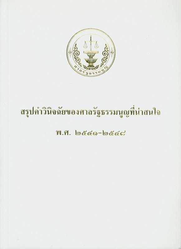 สรุปคำวินิจฉัยของศาลรัฐธรรมนูญที่น่าสนใจ พ.ศ. 2541-2548 /พรทิภา ไสวสุวรรณวงศ์, บรรณาธิการ
