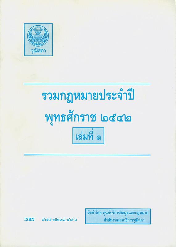รวมกฎหมายประจำปี พุทธศักราช 2542 /ฝ่ายบริการทางกฎหมาย ศูนย์บริการข้อมูลและกฎหมาย สำนักงานเลขาธิการวุฒิสภา