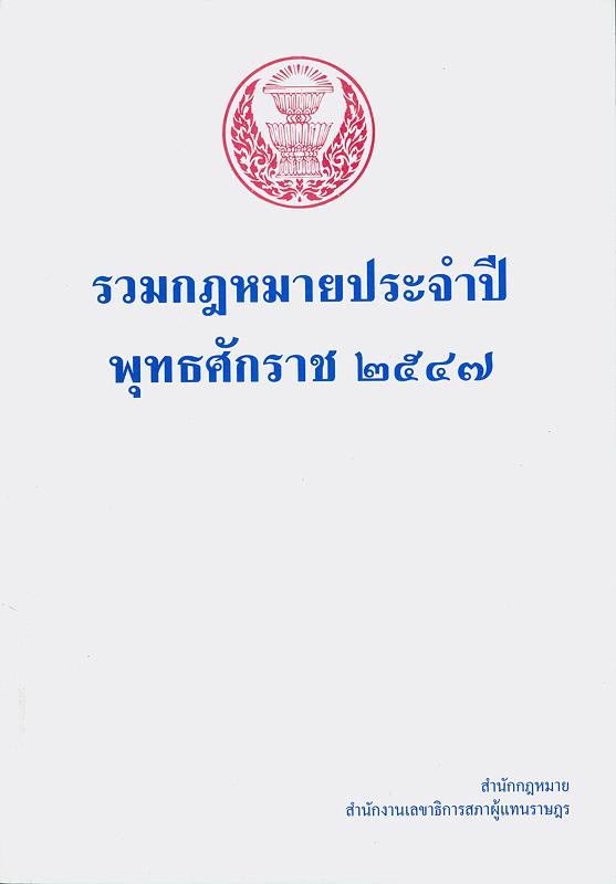 รวมกฎหมายประจำปี พุทธศักราช 2547 /สำนักกฎหมาย สำนักงานเลขาธิการสภาผู้แทนราษฎร