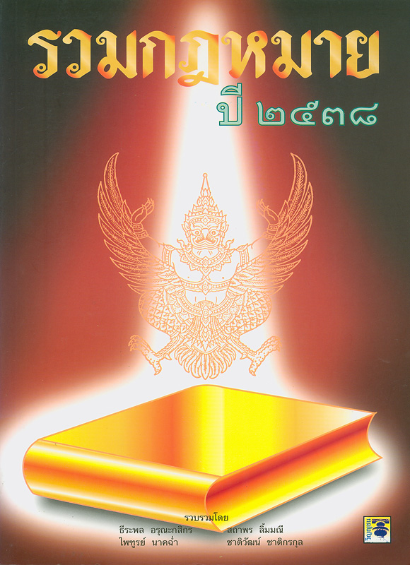 รวมกฎหมาย ปี 2538 /รวบรวมโดย, ธีระพล อรุณะกสิกร ... [และคนอื่นๆ]||ราชกิจจานุเบกษา ฉบับกฤษฎีกา ;เล่ม 112 (2538)