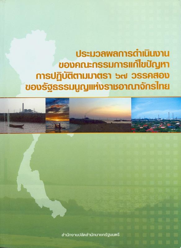 ประมวลผลการดำเนินงานของคณะกรรมการแก้ไขปัญหาการปฏิบัติตามมาตรา 67 วรรคสองของรัฐธรรมนูญแห่งราชอาณาจักรไทย /บรรณาธิการ, สมฤดี นิโครวัฒนยิ่งยง