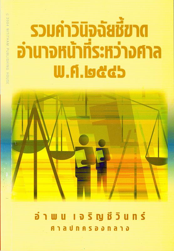 รวมคำวินิจฉัยชี้ขาดอำนาจหน้าที่ระหว่างศาล พ.ศ. 2546 /อำพน เจริญชีวินทร์||Public law series