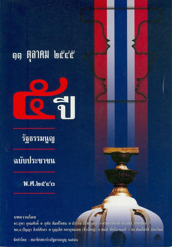 11 ตุลาคม 2545 5 ปี รัฐธรรมนูญ ฉบับประชาชน พ.ศ.2540 /บริษัท เทเลเซีย จำกัด||5 ปี รัฐธรรมนูญ ฉบับประชาชน พ.ศ. 2540