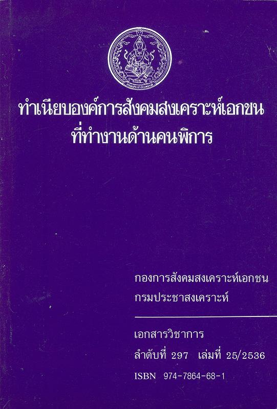 ทำเนียบองค์การสังคมสงเคราะห์เอกชนที่ทำงานด้านคนพิการ /กองการสังคมสงเคราะห์เอกชน กรมประชาสงเคราะห์||เอกสารวิชาการ (กรมประชาสงเคราะห์. กองการสังคมสงเคราะห์เอกชน) ; ลำดับที่ 297 เล่มที่ 25/2536