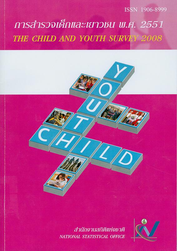 รายงานการสำรวจเด็กและเยาวชน พ.ศ. 2551 /สำนักสถิติพยากรณ์ สำนักงานสถิติแห่งชาติ||The child and youth survey 2008|การสำรวจเด็กและเยาวชน