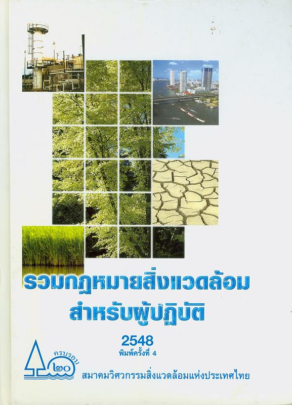 รวมกฎหมายสิ่งแวดล้อมสำหรับผู้ปฏิบัติ /สมาคมวิศวกรรมสิ่งแวดล้อมแห่งประเทศไทย (สวสท.)