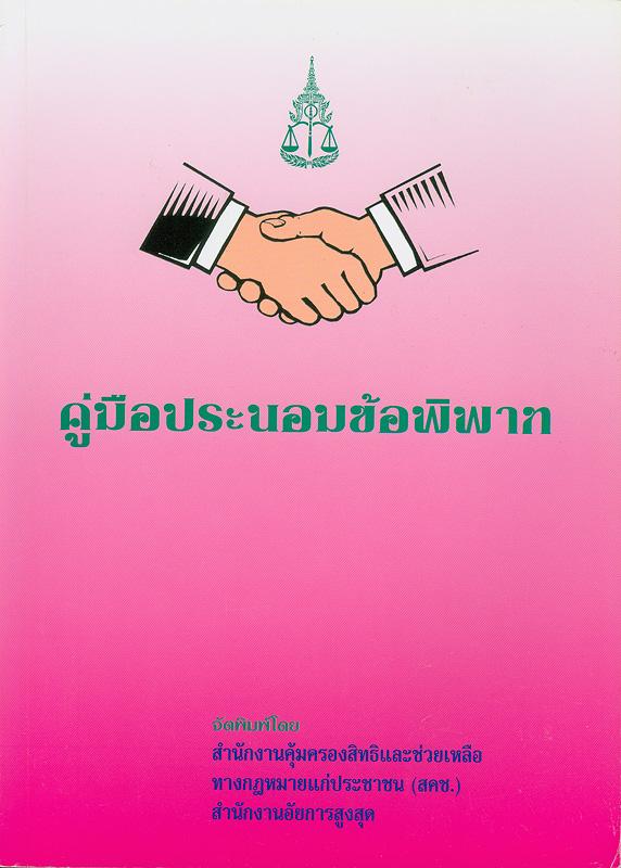 คู่มือประนอมข้อพิพาท /สำนักงานคุ้มครองสิทธิและช่วยเหลือทางกฎหมายแก่ประชาชน (สคช.) สำนักงานอัยการสูงสุด