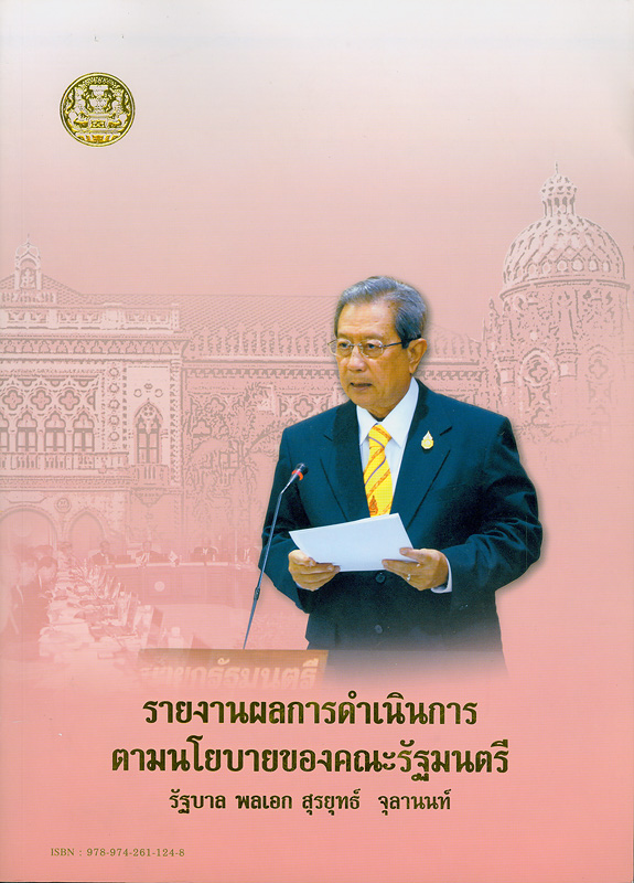 รายงานผลการดำเนินการตามนโยบายของคณะรัฐมนตรีรัฐบาลพลเอกสุรยุทธ์ จุลานนท์/สำนักงานคณะกรรมการพัฒนาการเศรษฐกิจและสังคมแห่งชาติ, สำนักเลขาธิการนายกรัฐมนตรี, สำนักเลขาธิการคณะรัฐมนตรี
