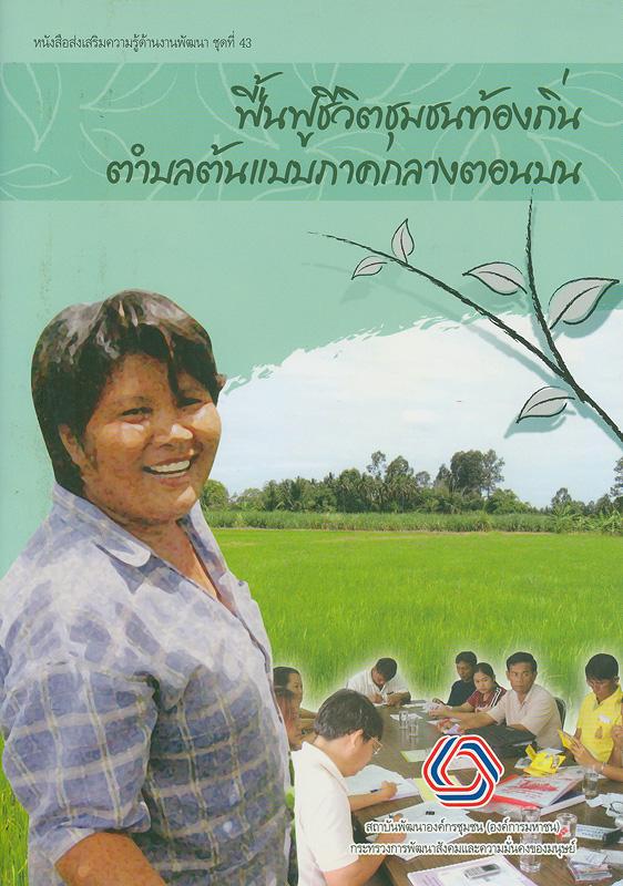 ฟื้นฟูชีวิตชุมชนท้องถิ่น :ตำบลต้นแบบภาคกลางตอนบน /เสาวลักษณ์ สมสุข  หนังสือส่งเสริมความรู้ด้านงานพัฒนา ;ชุดที่ 43