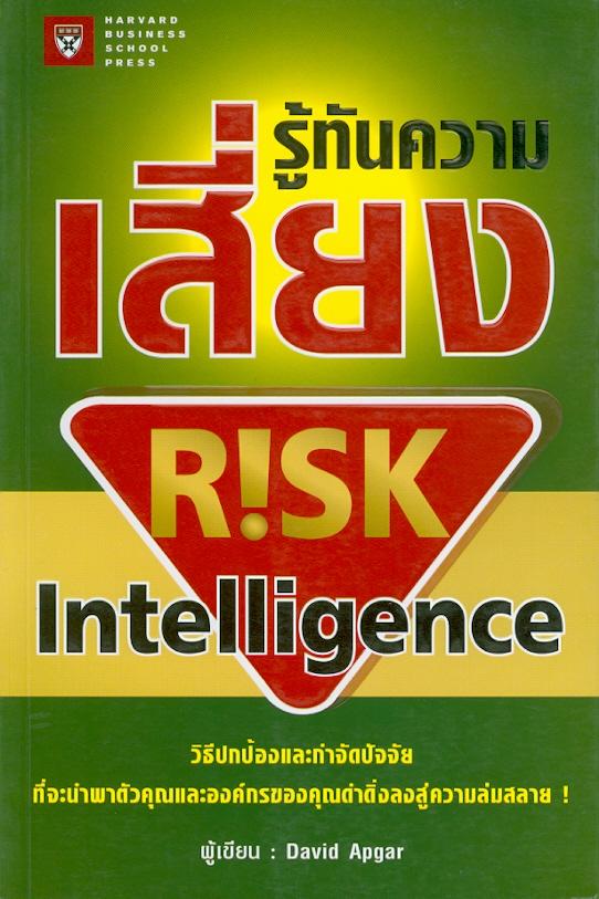 รู้ทันความเสี่ยง /โดย David Apgar ; แปลและเรียบเรียงโดย วีรวุธ มาฆะศิรานนท์, ณัฐยา สินตระการผล||Risk intelligence