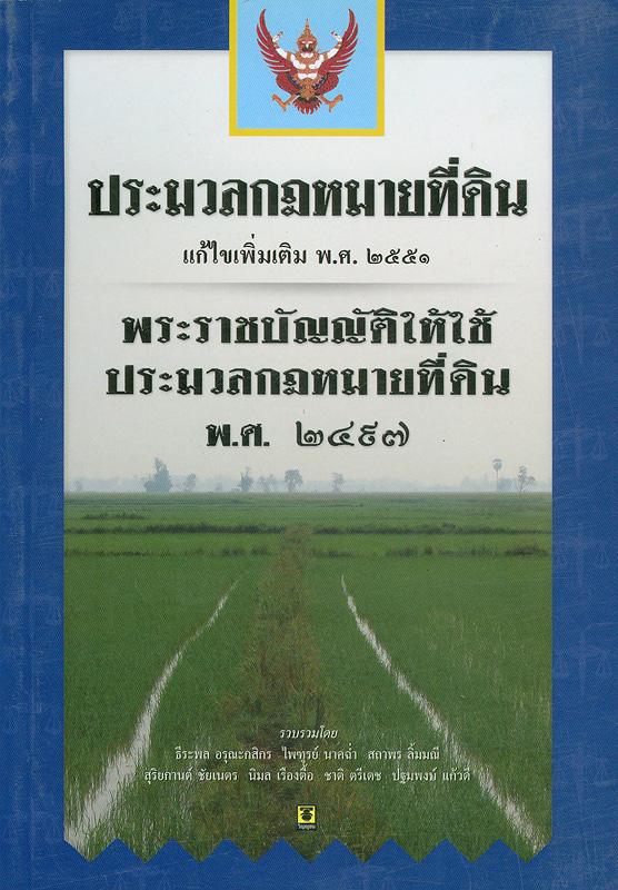 ประมวลกฎหมายที่ดิน แก้ไขเพิ่มเติม พ.ศ. 2551 พระราชบัญญัติให้ใช้ประมวลกฎหมายที่ดิน พ.ศ. 2497 /รวบรวมโดย ธีระพล อรุณะกสิกร ... [และคนอื่น ๆ]