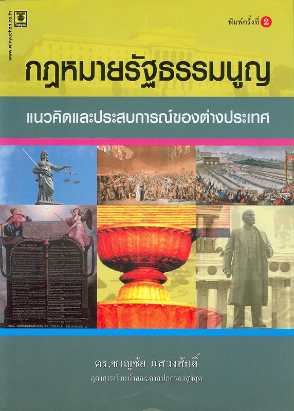กฎหมายรัฐธรรมนูญ :แนวคิดและประสบการณ์ของต่างประเทศ /ชาญชัย แสวงศักดิ์