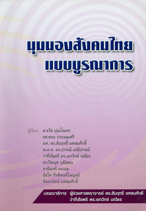 มุมมองสังคมไทยแบบบูรณาการ /ธวัช ปุณโณทก ... [และคนอื่น ๆ] ; สัมฤทธิ์ ยศสมศักดิ์, เอกวิทย์ มณีธร บรรณาธิการ