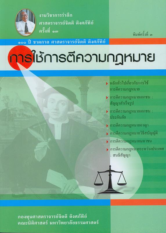 การใช้การตีความกฎหมาย /กองทุนศาสตราจารย์จิตติ ติงศภัทิย์ คณะนิติศาสตร์ มหาวิทยาลัยธรรมศาสตร์||การตีความกฎหมาย||การสัมมนาทางวิชาการ รำลึกศาสตราจารย์จิตติ ติงศภัทิย์ ครั้งที่ 13, 100ปีชาตกาล ศาสตราจารย์จิตติ ติงศภัทิย์ เรื่อง ^