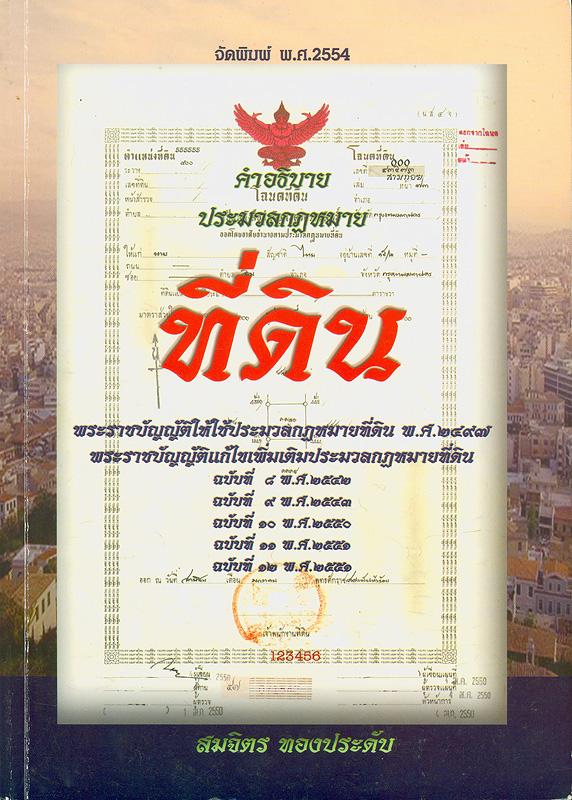คำอธิบายประมวลกฎหมายที่ดิน :อธิบายเรียงมาตราตามแนวประกาศของคณะปฏิวัติกฎ กระทรวงระเบียบของคณะกรรมการจัดที่ดินแห่งชาติ ระเบียบคำสั่งของกรมที่ดินและกระทรวงมหาดไทยและคำพิพากษาฎีกา /สมจิตร ทองประดับ