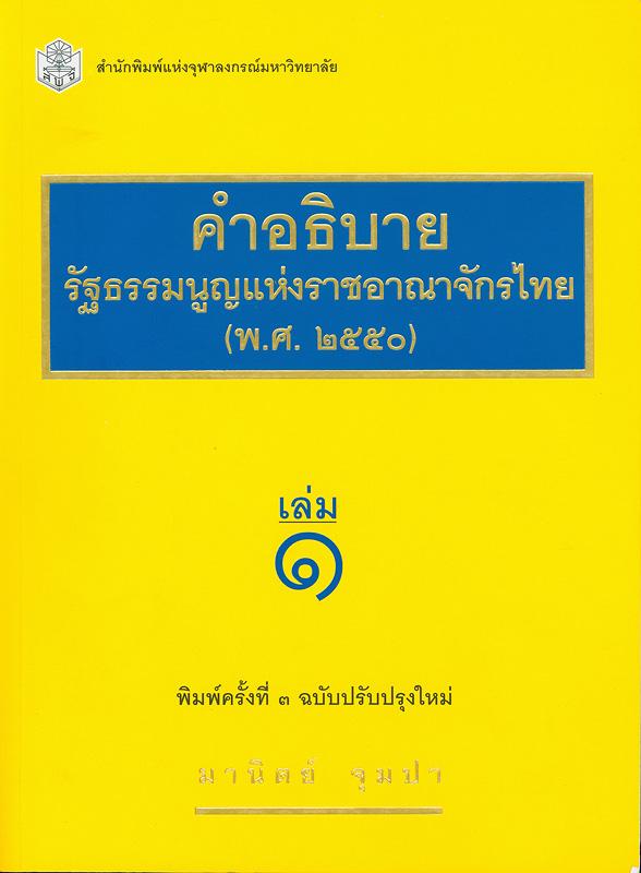 คำอธิบายรัฐธรรมนูญแห่งราชอาณาจักรไทย (พ.ศ. 2550) /มานิตย์ จุมปา