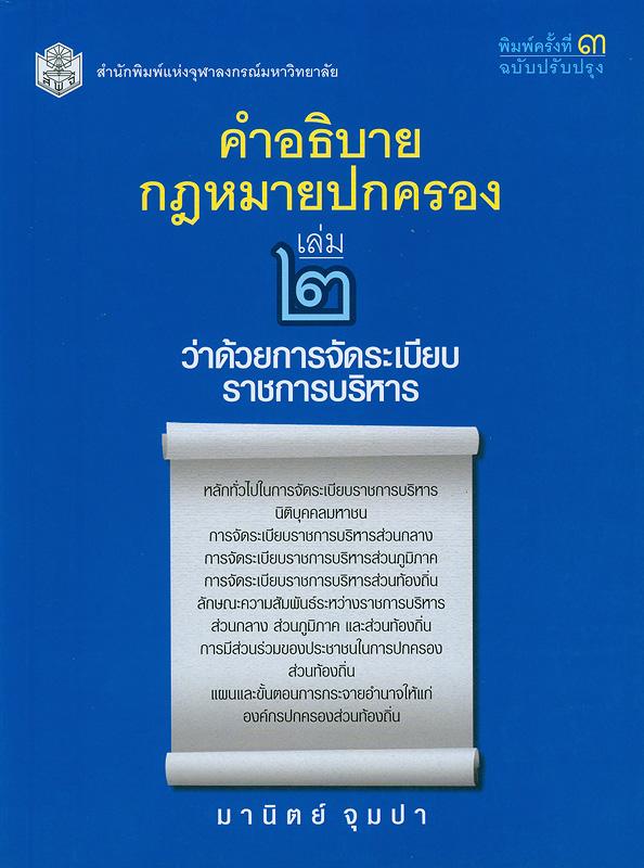 คำอธิบายกฎหมายปกครอง เล่ม 2 :ว่าด้วยการจัดระเบียบราชการบริหาร /มานิตย์ จุมปา