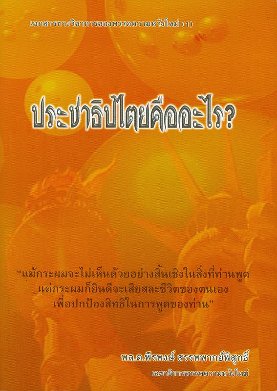 ประชาธิปไตยคืออะไร? ตอบกระทู้ใน www.TAWANMAI.com /พล.ต. พีรพงษ์ สรรพพากย์พิสุทธิ์||ประชาธิปไตยคืออะไร?||เอกสารทางวิชาการของพรรคความหวังใหม่ (1)