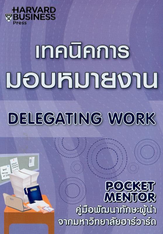 เทคนิคการมอบหมายงาน /Thomas L. Brown ; นิสิต มโนตั้งวรพันธุ์, ผู้แปล  Delegating work  Pocket mentor series