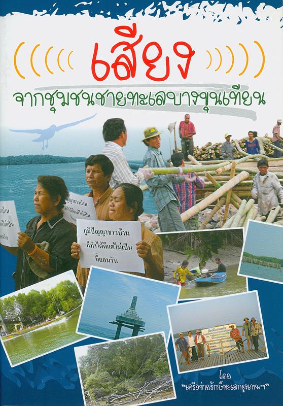 เสียงจากชุมชนชายทะเลบางขุนเทียน /โดย เครือข่ายรักษ์ทะเลกรุงเทพฯ