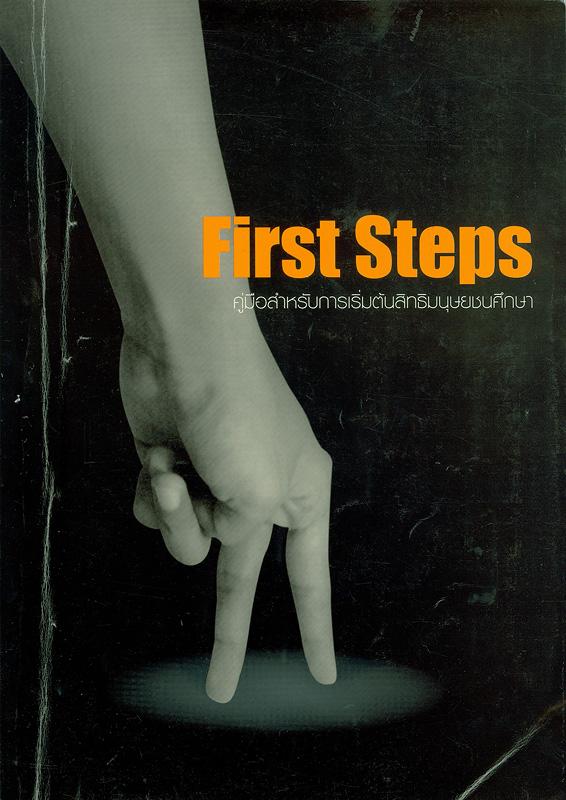 คู่มือสำหรับการเริ่มต้นสิทธิมนุษยชนศึกษา||First steps :คู่มือสำหรับการเริ่มต้นสิทธิมนุษยชนศึกษา