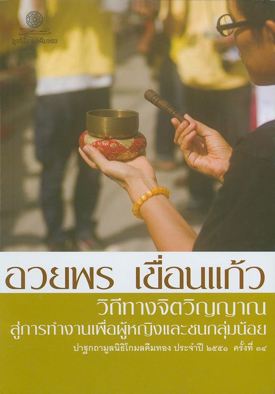 การแสดงปาฐกถามูลนิธิโกมลคีมทองประจำปี 2551 ครั้งที่ 34 วิถีทางจิตวิญญาณสู่การทำงานเพื่อผู้หญิงและชนกลุ่มน้อย