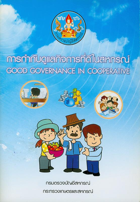 การกำกับดูแลกิจการที่ดีในสหกรณ์ /กรมตรวจบัญชีสหกรณ์ กระทรวงเกษตรและสหกรณ์   Good governance in cooperative.