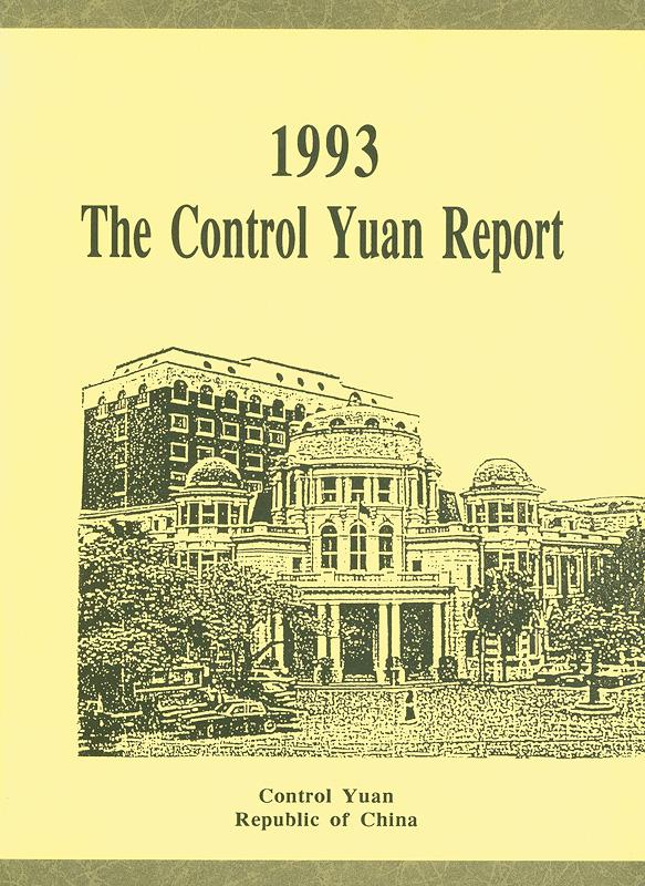 93 The Control Yuan report /Control Yuan, Republic of China||Control Yuan report