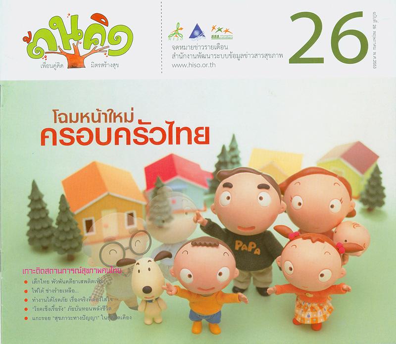 โฉมหน้าใหม่ ครอบครัวไทย /สำนักงานพัฒนาระบบข้อมูลข่าวสารสุขภาพ