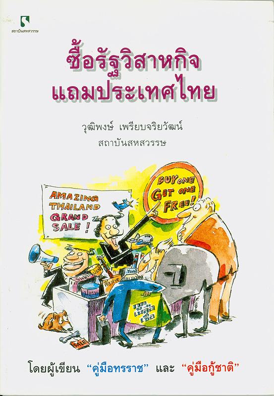 ซื้อรัฐวิสาหกิจแถมประเทศไทย /วุฒิพงษ์ เพรียบจริยวัฒน์