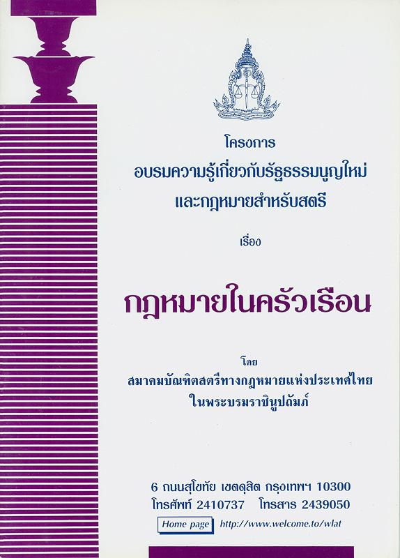 โครงการอบรมความรู้เกี่ยวกับรัฐธรรมนูญใหม่และกฎหมายสำหรับสตรี เรื่อง กฎหมายในครัวเรือน /โดย สมาคมบัณฑิตสตรีทางกฎหมายแห่งประเทศไทย ในพระบรมราชินูปถัมภ์||กฎหมายในครัวเรือน