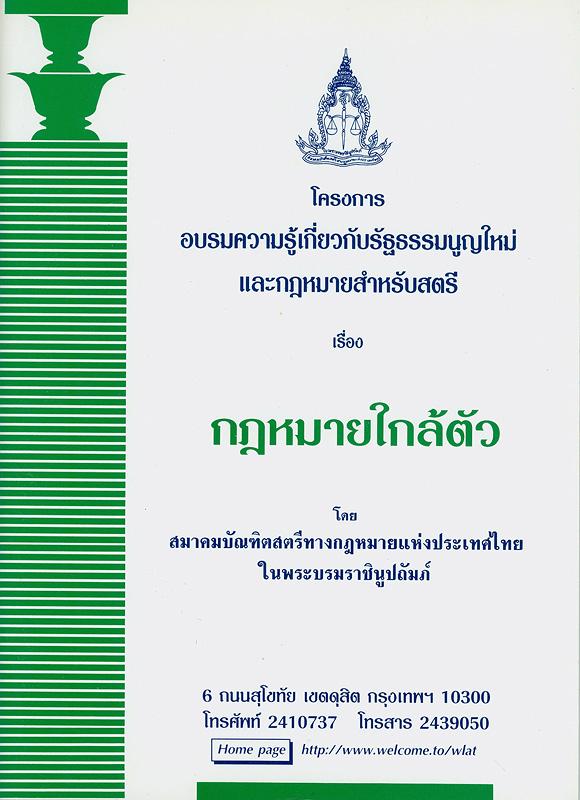 โครงการอบรมความรู้เกี่ยวกับรัฐธรรมนูญใหม่และกฎหมายสำหรับสตรี เรื่อง กฎหมายใกล้ตัว /โดย สมาคมบัณฑิตสตรีทางกฎหมายแห่งประเทศไทย ในพระบรมราชินูปถัมภ์||กฎหมายใกล้ตัว