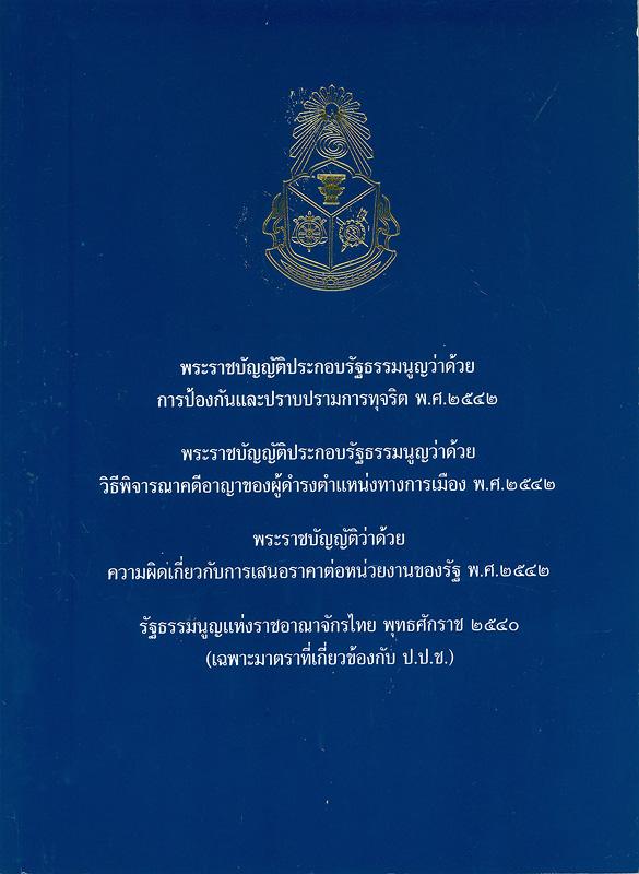 พระราชบัญญัติประกอบรัฐธรรมนูญว่าด้วยการป้องกันและปราบปรามการทุจริต พ.ศ. 2542, พระราชบัญญัติประกอบรัฐธรรมนูญว่าด้วยวิธีพิจารณาคดีอาญาของผู้ดำรงตำแหน่งทางการเมือง พ.ศ. 2542,พระราชบัญญัติว่าด้วยความผิดเกี่ยวกับการเสนอราคาต่อหน่วยงานของรัฐ พ.ศ. 2542, รัฐธรรมนูญแห่งราชอาณาจักรไทย พุทธศักราช2540 (เฉพาะมาตราที่เกี่ยวข้องกับ ป.ป.ช.) /สำนักป้องกันการทุจริต 2 สำนักงานคณะกรรมการป้องกันและปราบปรามการทุจริตแห่งชาติ||พระราชบัญญัติประกอบรัฐธรรมนูญว่าด้วยวิธีพิจารณาคดีอาญาของผู้ดำรงตำแหน่งทางการเมือง พ.ศ. 2542|พระราชบัญญัติว่าด้วยความผิดเกี่ยวกับการเสนอราคาต่อหน่วยงานของรัฐ พ.ศ. 2542|รัฐธรรมนูญแห่งราชอาณาจักรไทย พุทธศักราช 2540 (เฉพาะมาตราที่เกี่ยวข้องกับ ป.ป.ช.)