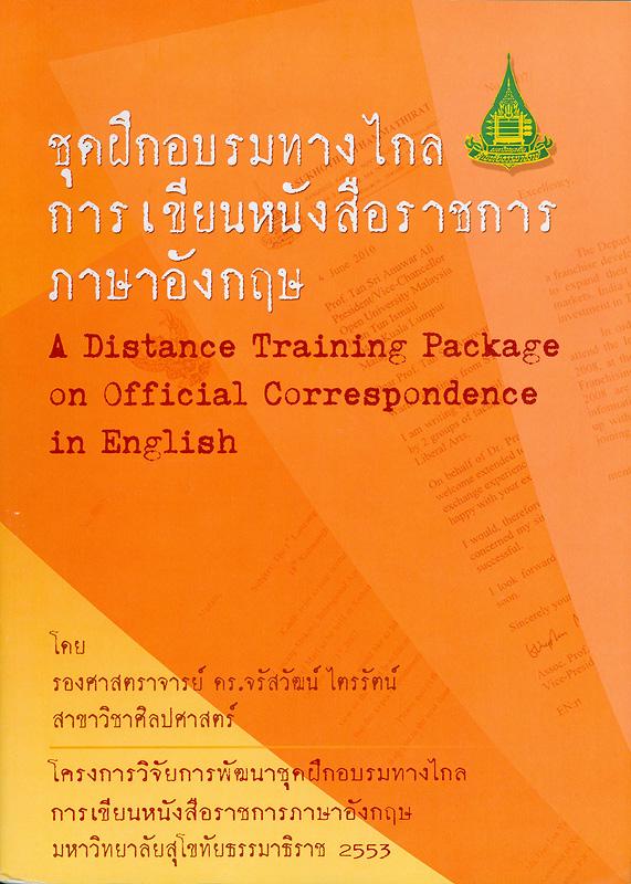 ชุดฝึกอบรมทางไกลการเขียนหนังสือราชการภาษาอังกฤษ /จรัสวัฒน์ ไตรรัตน์||Distance training package on official correspondence in english
