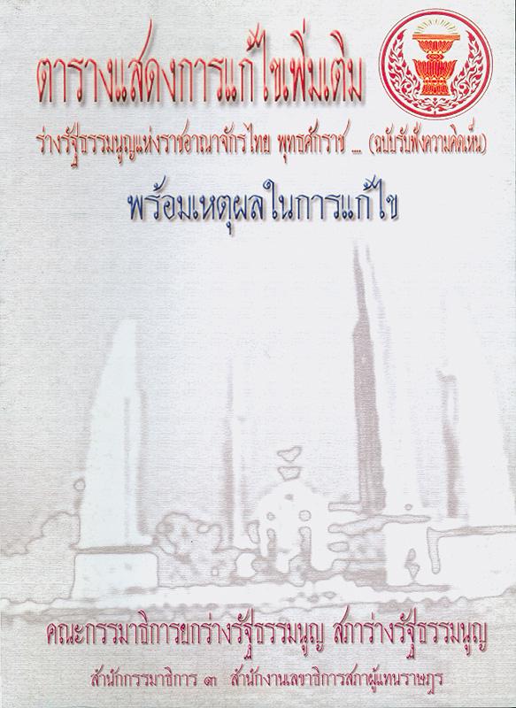 ตารางแสดงการแก้ไขเพิ่มเติมร่างรัฐธรรมนูญแห่งราชอาณาจักรไทยพุทธศักราช ... (ฉบับรับฟังความคิดเห็น) พร้อมเหตุผลในการแก้ไข /คณะกรรมาธิการยกร่างรัฐธรรมนูญสภาร่างรัฐธรรมนูญ