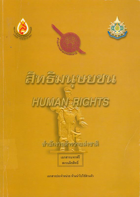 สิทธิมนุษยชน /สำนักงานตำรวจแห่งชาติ  Human rights