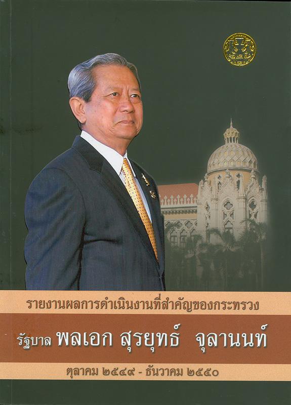 รายงานผลการดำเนินงานที่สำคัญของรัฐบาล พลเอก สุรยุทธ์ จุลานนท์ ตุลาคม 2549 - ธันวาคม 2550 /สำนักเลขาธิการคณะรัฐมนตรี