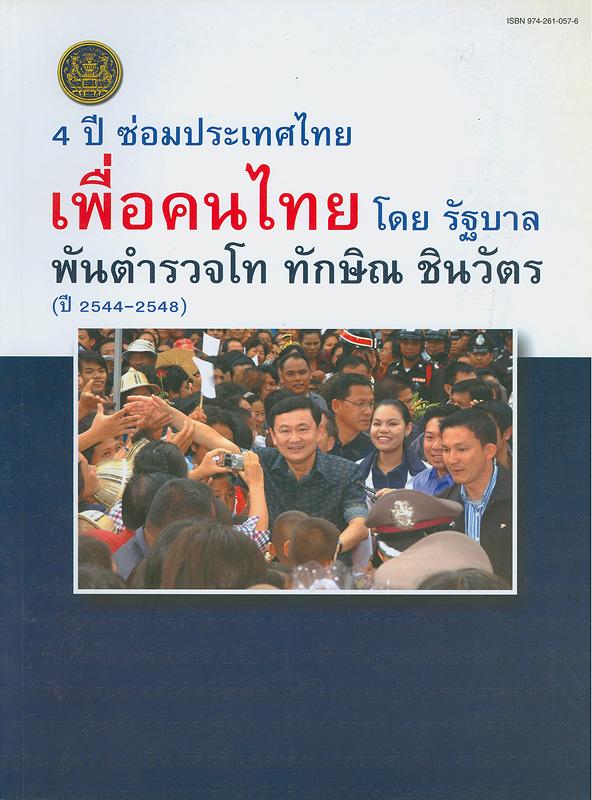4 ปี ซ่อมประเทศไทยเพื่อคนไทย โดย รัฐบาลพันตำรวจโท ทักษิณ ชินวัตร (ปี 2544-2548) /คณะกรรมการจัดทำรายงานแสดงผลการดำเนินการของคณะรัฐมนตรีตามแนวนโยบายพื้นฐานแห่งรัฐ