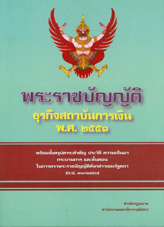 พระราชบัญญัติธุรกิจสถาบันการเงิน พ.ศ. 2551 :พร้อมทั้งสรุปสาระสำคัญ ประวัติ ความเป็นมา กระบวนการ และขั้นตอนในการตราพระราชบัญญัติดังกล่าวของรัฐสภา (ก.ป. 97/2553) /สำนักกฎหมาย สำนักงานเลขาธิการวุฒิสภา
