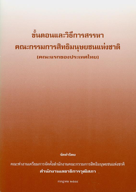 ขั้นตอนและวิธีการสรรหาคณะกรรมการสิทธิมนุษยชนแห่งชาติ (คณะแรกของประเทศไทย) / จัดทำโดย คณะทำงานเตรียมการจัดตั้งสำนักงานคณะกรรมการสิทธิมนุษยชนแห่งชาติ สำนักงานเลขาธิการวุฒิสภา
