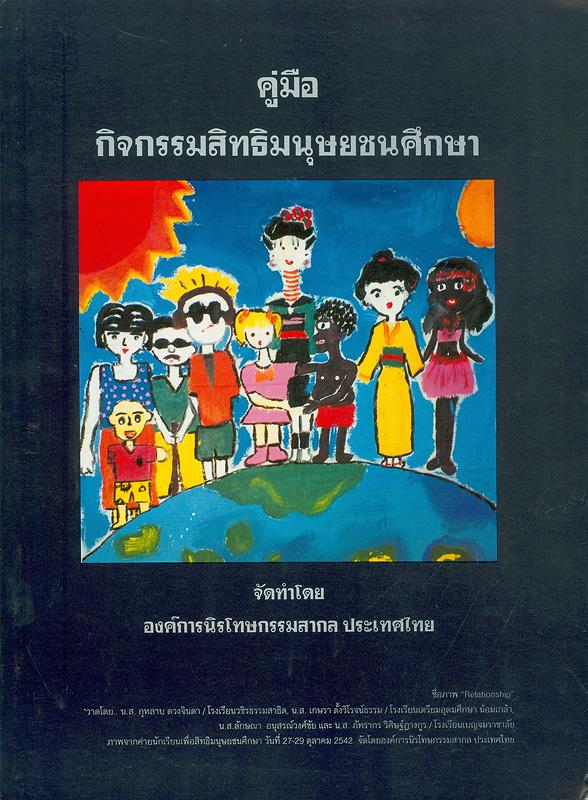 คู่มือกิจกรรมสิทธิมนุษยชนศึกษา /จัดทำโดย องค์การนิรโทษกรรมสากล ประเทศไทย