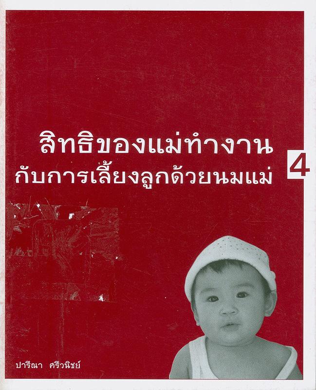 สิทธิของแม่ทำงานกับการเลี้ยงลูกด้วยนมแม่ /ปารีณา ศรีวนิชย์||ชุดทบทวนวรรณกรรมเรื่อง
