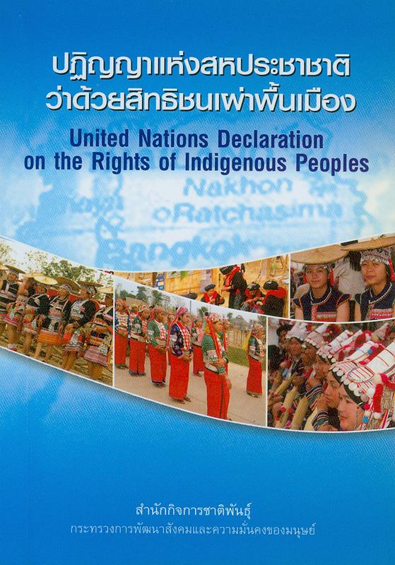 ปฏิญญาแห่งสหประชาชาติว่าด้วยสิทธิชนเผ่าพื้นเมือง/สำนักกิจการชาติพันธุ์ กระทรวงการพัฒนาสังคมและความมั่นคงของมนุษย์||United Nations Declaration on the Rights of Indigenous Peoples