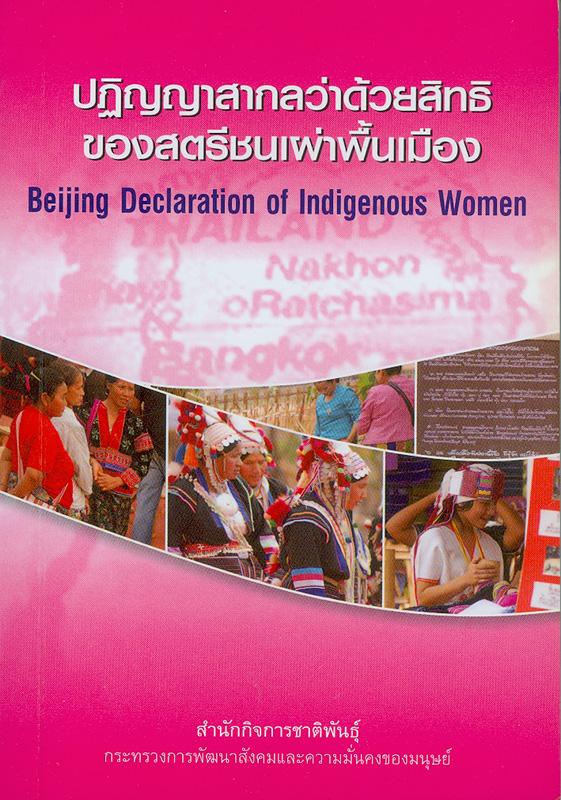 ปฏิญญาสากลว่าด้วยสิทธิของสตรีชนเผ่าพื้นเมือง/สำนักกิจการชาติพันธุ์ กระทรวงการพัฒนาสังคมและความมั่นคงของมนุษย์||Beijing declaration of indigenous women