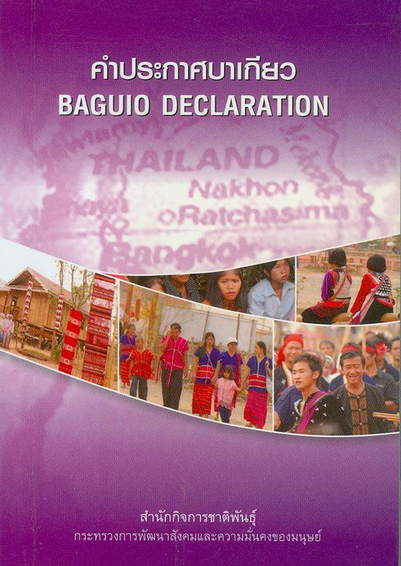 คำประกาศบาเกียว การประชุมของสตรีชนเผ่าพื้นเมืองแห่งเอเชีย ครั้งที่ 2, 8 มีนาคม 2004 เมืองบาเกียว ประเทศฟิลิปปินส์||Baguio declaration of 2nd Asian indigenous women's conference